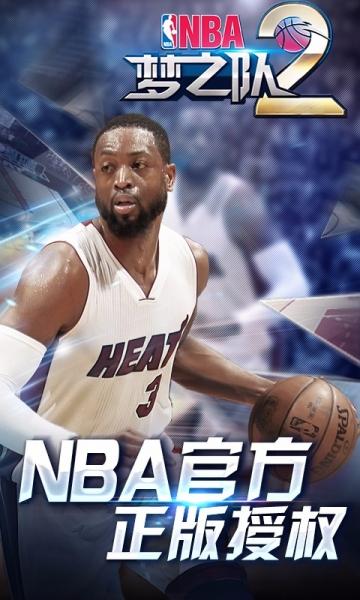 NBA梦之队2 百度版-截图