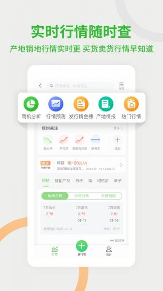 惠农网-截图