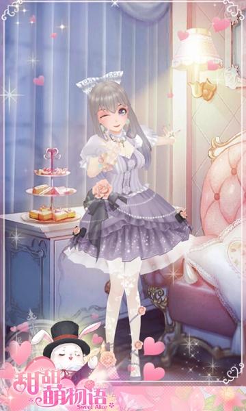 甜甜萌物语 百度版-截图