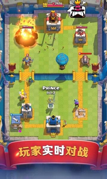 皇室战争-截图