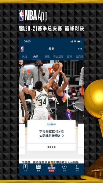 NBA -截图