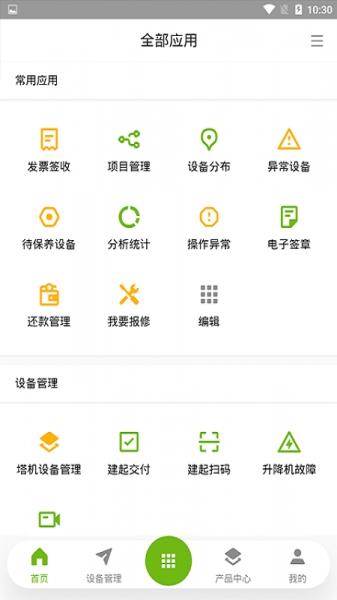 中联e管家-截图