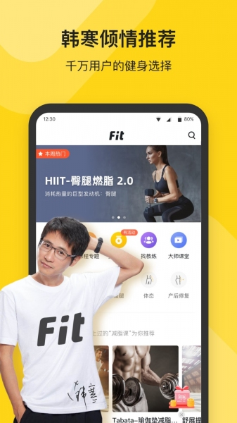 Fit健身-截图