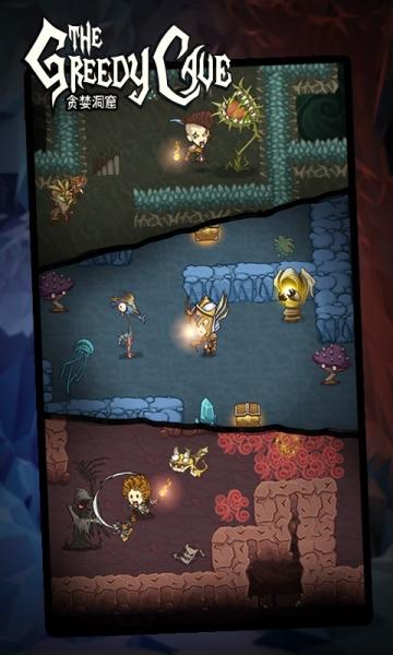 贪婪洞窟 360版-截图