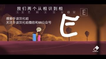 我的自传  汉化版-截图