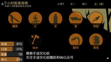 野外生存 汉化版-截图