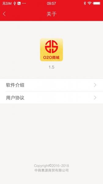 中商惠源O2O商城-截图