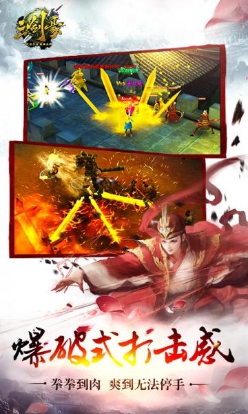 三剑豪 百度版-截图