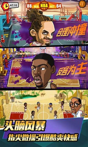 NBA大冒险-截图