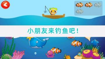 宝宝钓鱼识动物-截图
