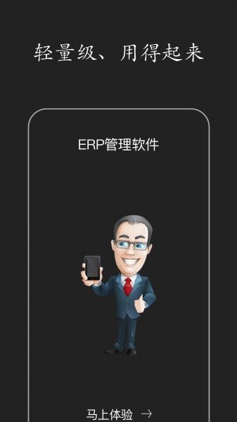 百草智慧ERP-截图