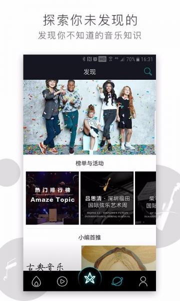 Amaze音乐表演-截图