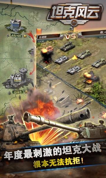 坦克风云 百度版-截图