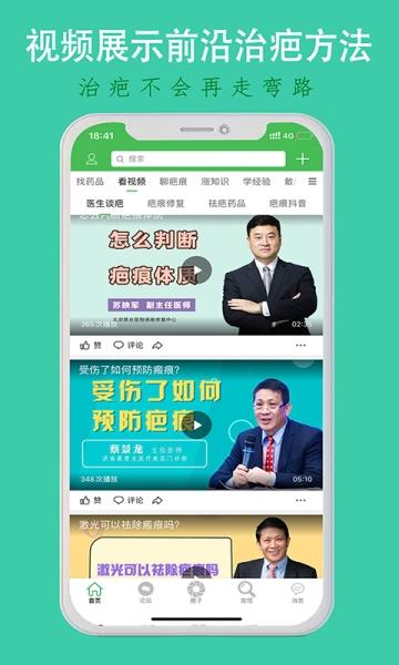 中国疤痕论坛-截图