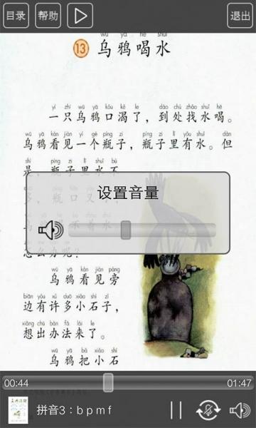 人教版一年级语文上册-截图