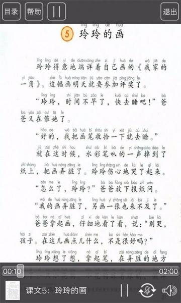 人教版二年级语文上册-截图