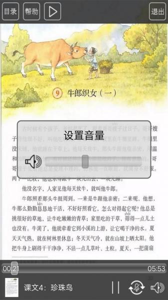 人教版五年级语文上册-截图