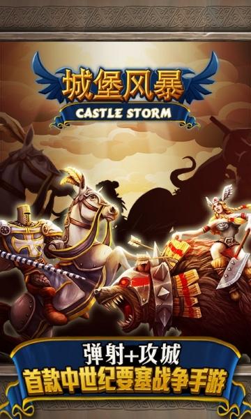 城堡风暴-截图