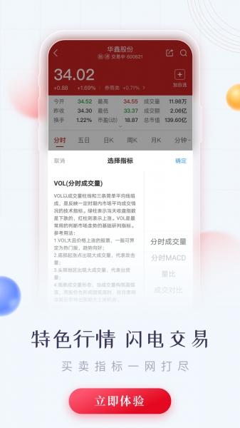 华鑫证券鑫e代-截图