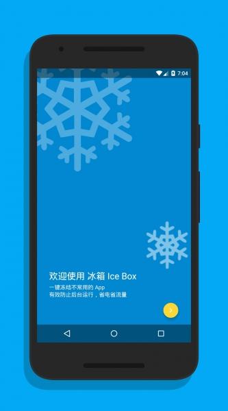 冰箱IceBox-截图