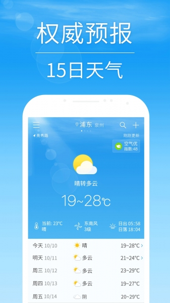 15日天气预报-截图