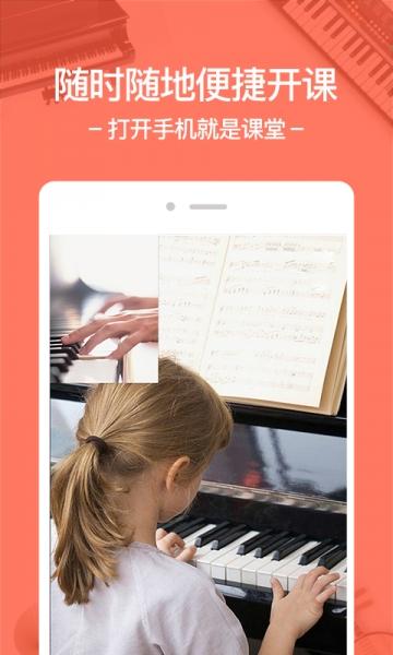 柚子练琴教师版-截图