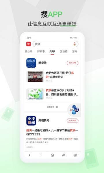 中国搜索-截图
