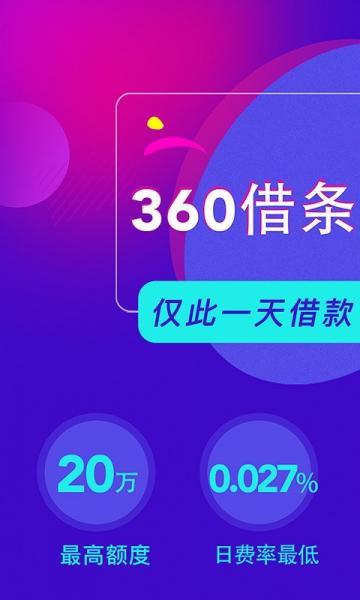 360借条-截图