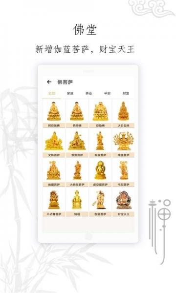三千愿佛教音乐佛经-截图
