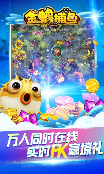 金蟾捕鱼-截图