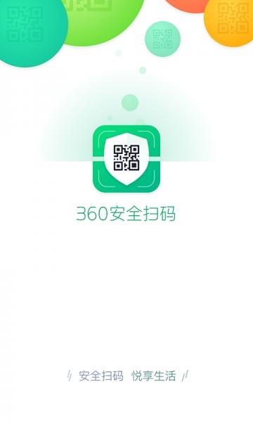 360安全扫码-截图