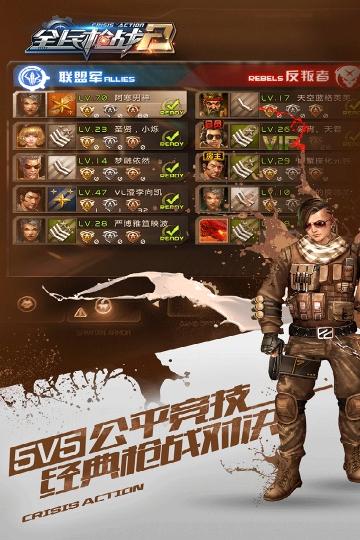 全民枪战2 九游版-截图
