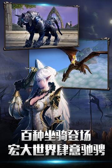 天堂2:血盟 九游版-截图