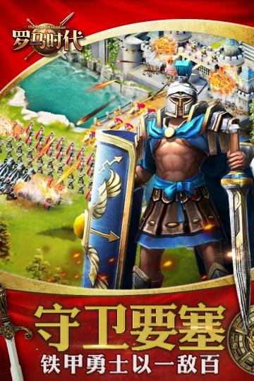 罗马时代:帝国OL 九游版-截图