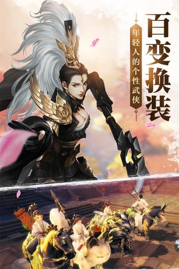 剑侠世界 九游版-截图