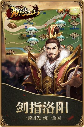 朕的江山 九游版-截图