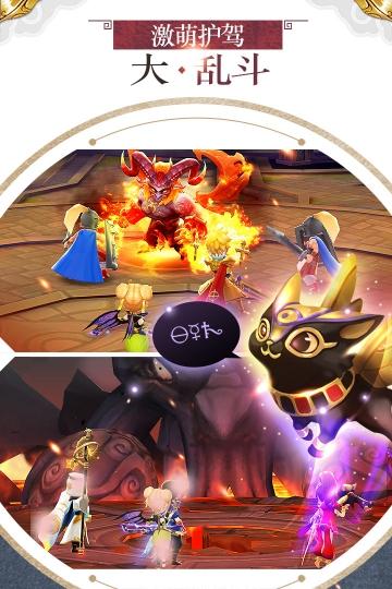 轩辕剑3 九游版-截图