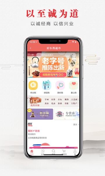 中华人-截图