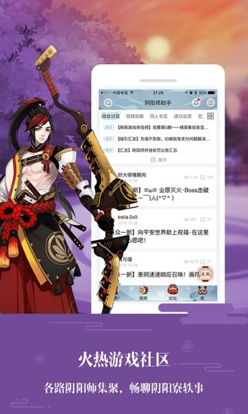 阴阳师助手-截图