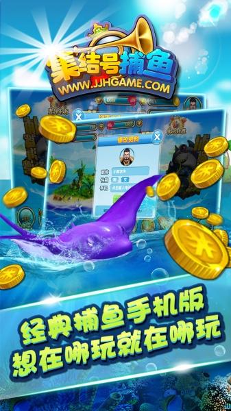 集结号捕鱼3D版-街机版 360版-截图