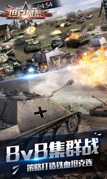 坦克风暴-截图