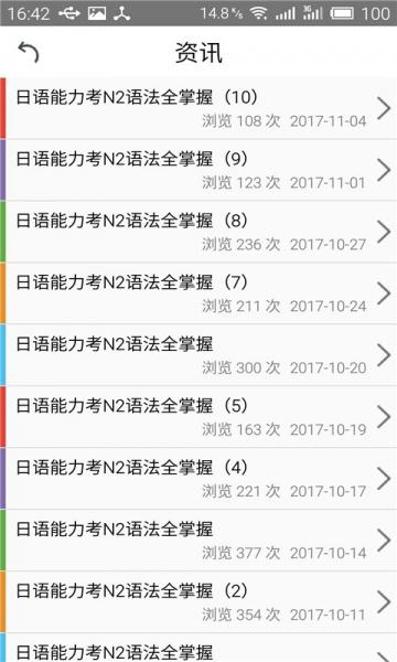 日语N2考试官-截图