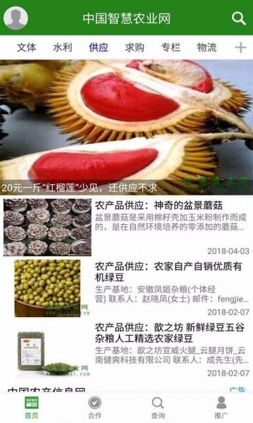 中国智慧农业网-截图