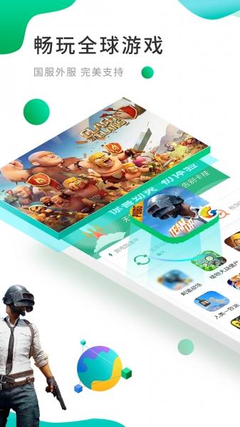 OurPlay(原谷歌空间)-截图