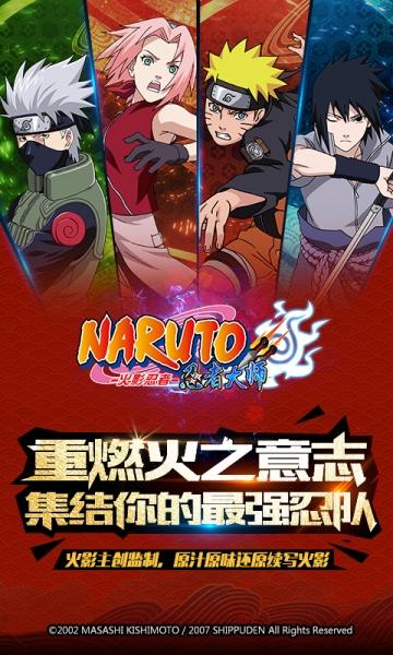 火影忍者 360版-截图