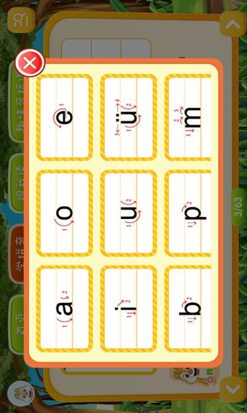 小学拼音学习-截图