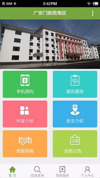 广安门医院南区-截图