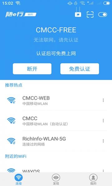 随e行WiFi-截图