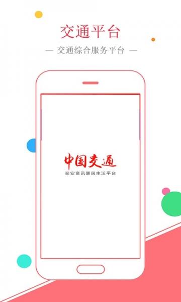 中国交通网-截图