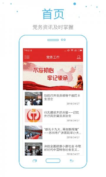 广济党建-截图